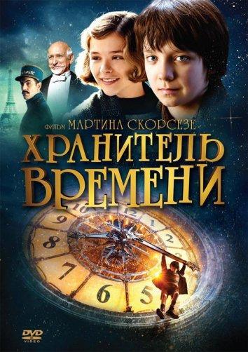 Хранитель времени / Hugo (2011)