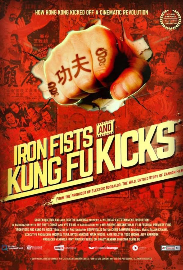 Железные кулаки и удары кунг-фу (2019)