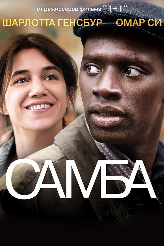Самба / Samba (2014)