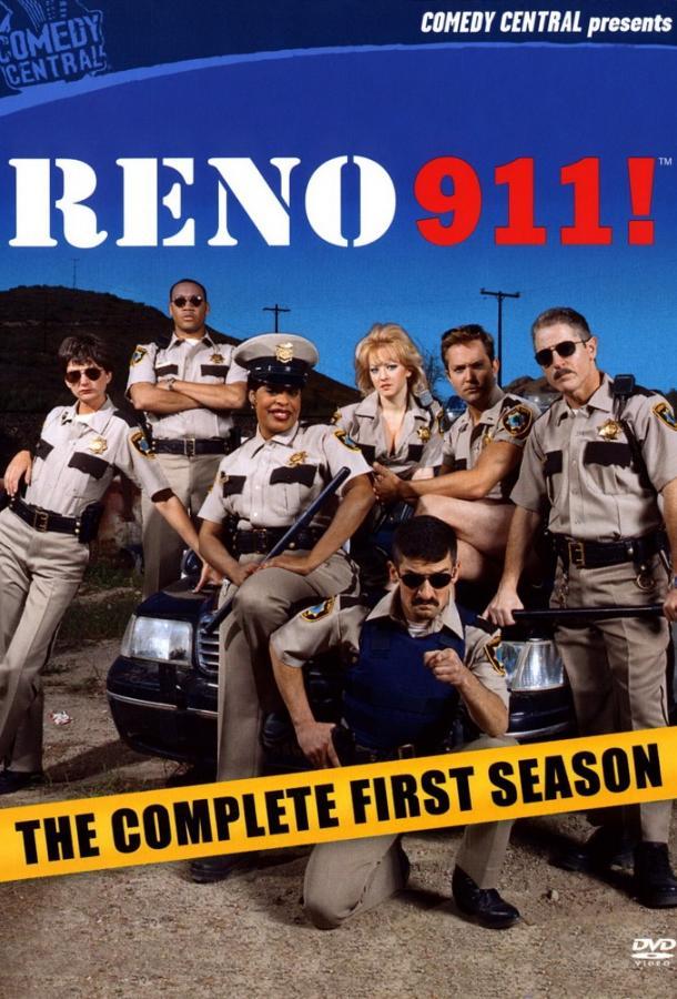 Рино 911 / Reno 911! (2003)
