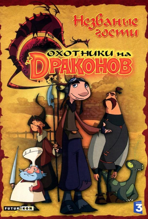 Охотники на драконов / Chasseurs de dragons (2004)