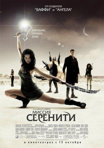 Миссия «Серенити» / Serenity (2005)