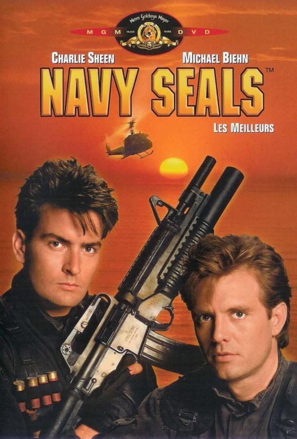 Морские котики (1990)