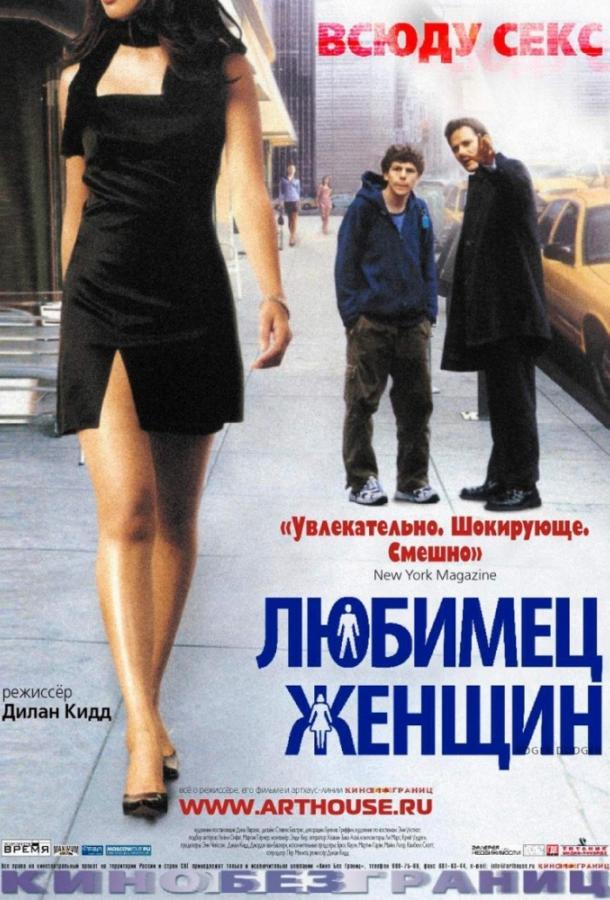 Любимец женщин / Roger Dodger (2002)