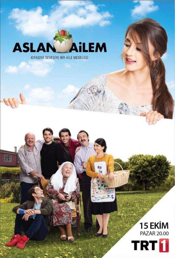 Семья Аслан / Aslan ailem (2017)