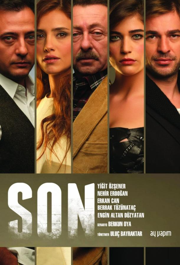 Конец / Son (2012)