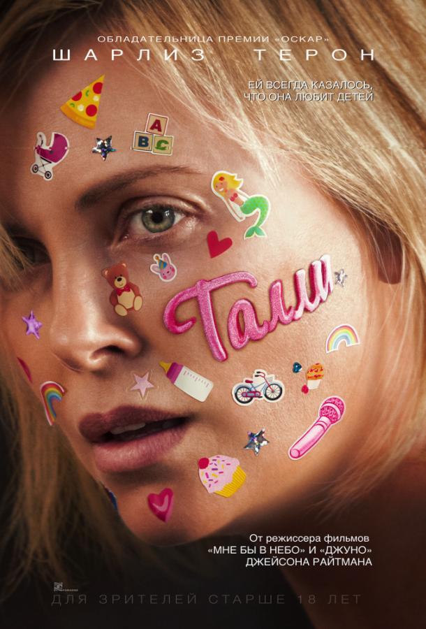 Талли / Tully (2017)