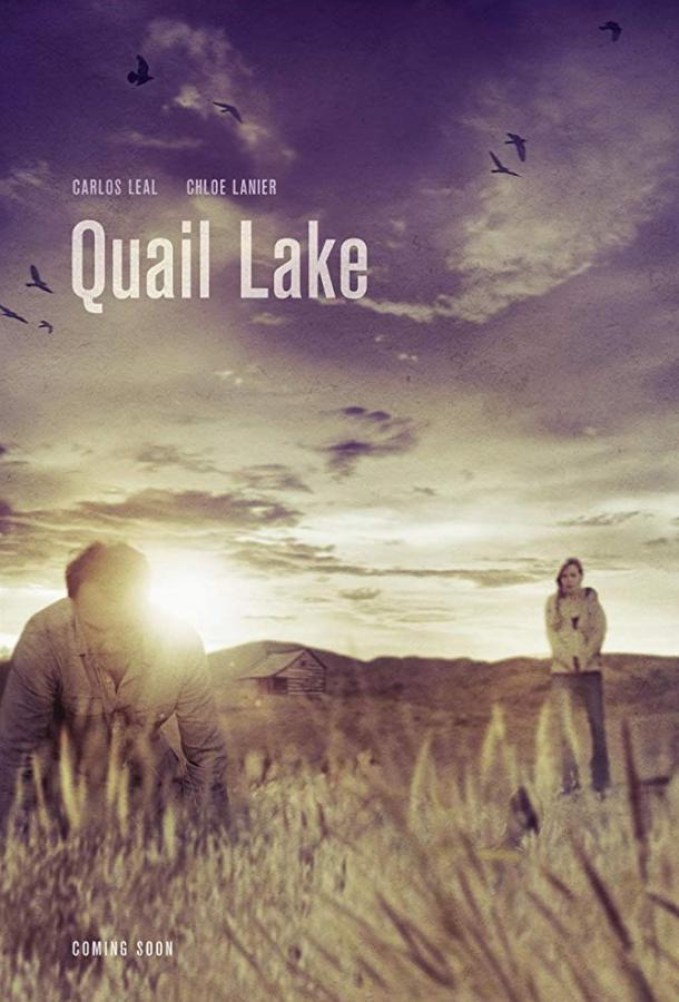 Озеро Квейл