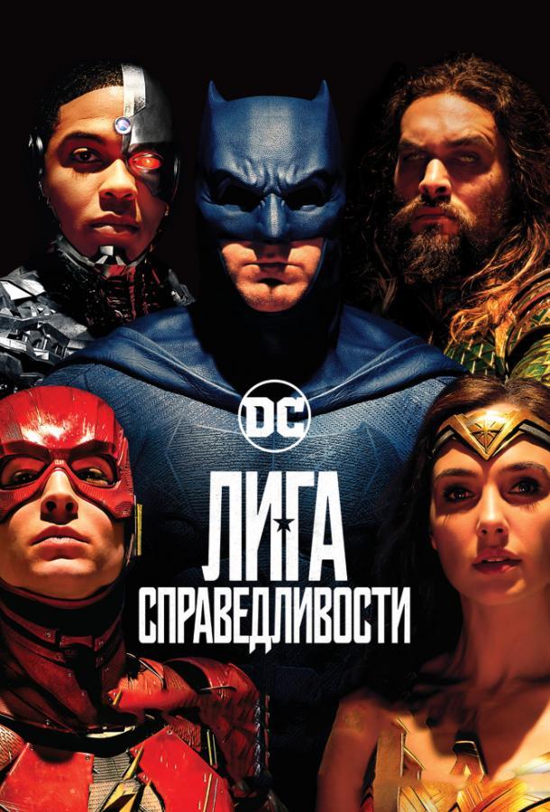 Лига справедливости: Часть 1 (2017) смотреть онлайн