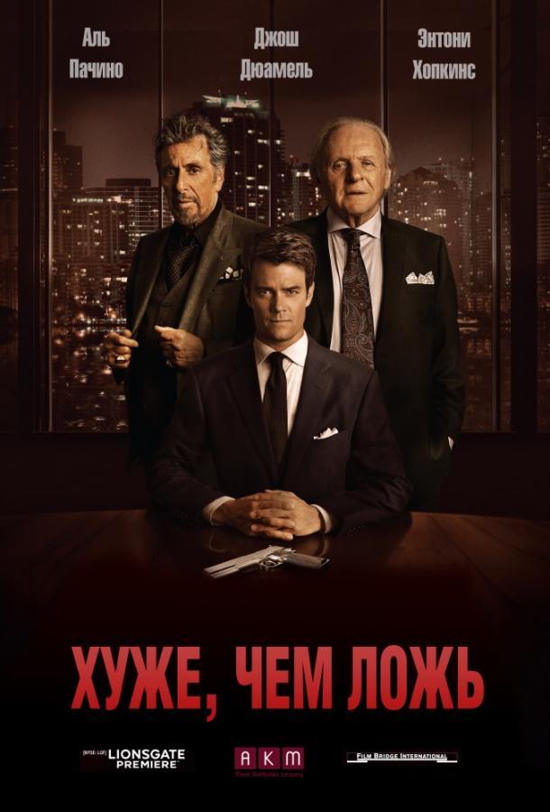 Хуже, чем ложь / Misconduct (2015)