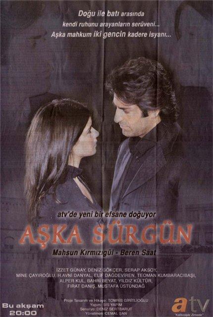 Любовь и ненависть / Aska surgun (2005)