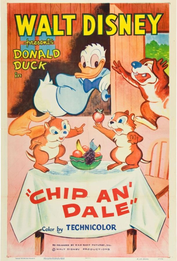 Чип и Дейл / Chip an' Dale (1947)