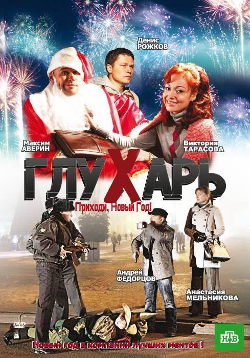 Глухарь. Приходи, Новый год! (2009)