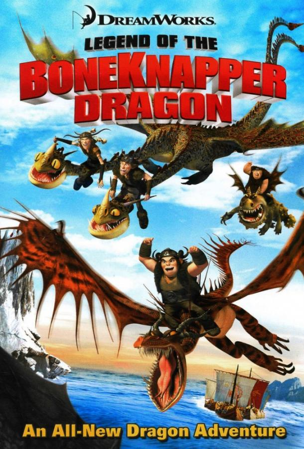 Драконы: Легенда о Костоломе (2010)