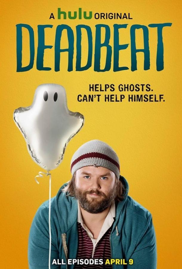 Бездельник / Deadbeat (2014)