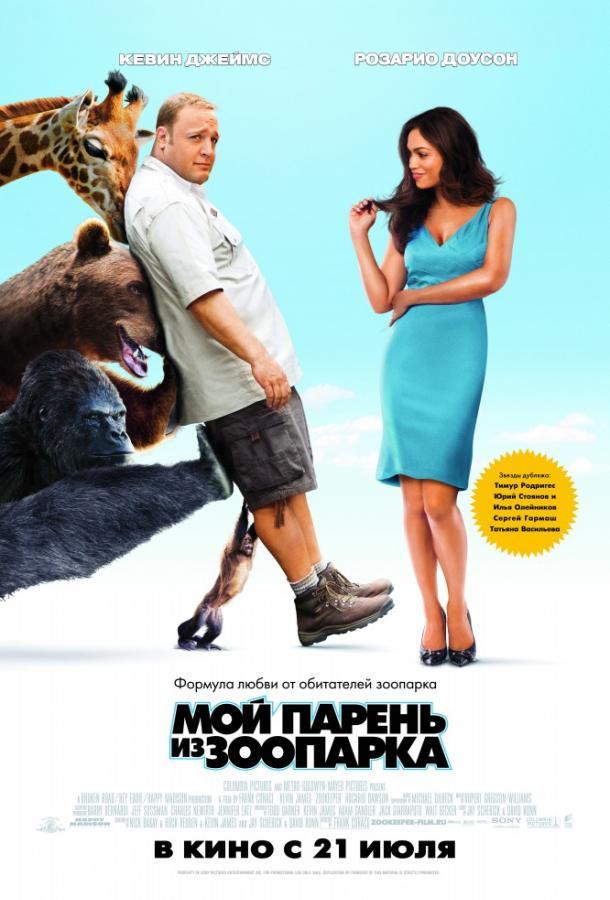 Мой парень из зоопарка / Zookeeper (2011)