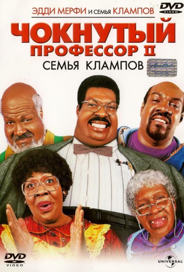 Чокнутый профессор 2: Семья Клампов / Nutty Professor II: The Klumps (2000)