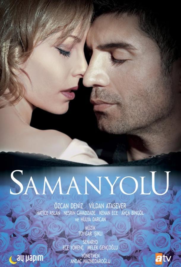 Опасная любовь / Samanyolu (2009)