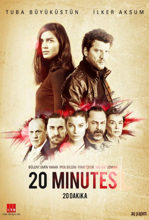 20 минут / 20 Dakika (2013)