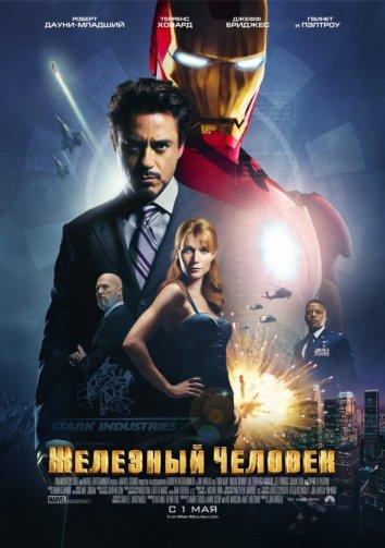 Железный человек (2008)