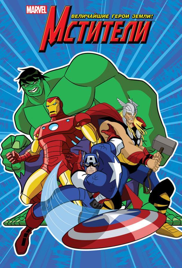 Мстители: Величайшие герои Земли / The Avengers: Earth's Mightiest Heroes (2010)