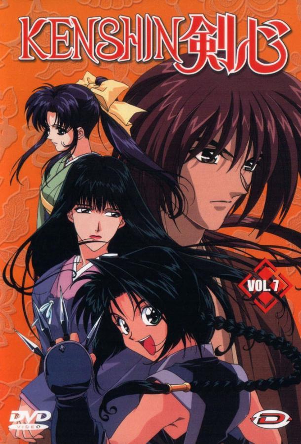 Бродяга Кэнсин / Самурай Икс / Ruroni Kenshin: Meiji kenkaku roman tan (1996)