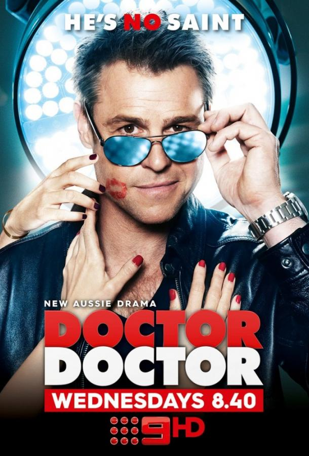 Доктор, доктор / Doctor Doctor (2016)