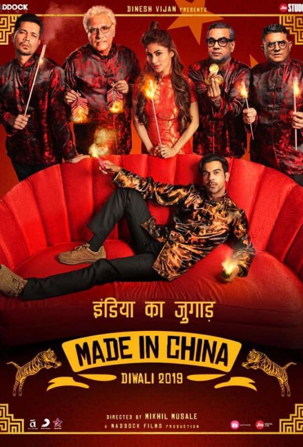 Сделано в Китае / Made in China (2019)