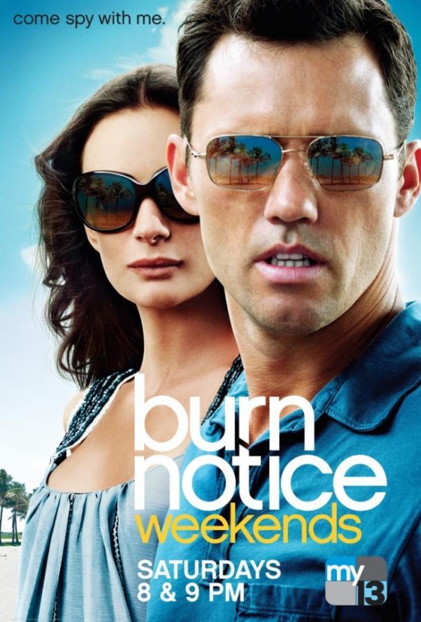 Черная метка / Burn Notice (2007)