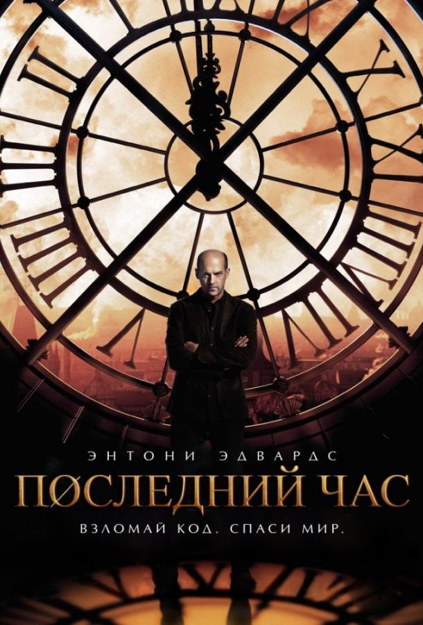 Час «ноль» / Zero Hour (2013)