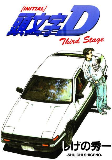 Инициал «Ди»: Стадия третья / Initial D: Third Stage (2001)