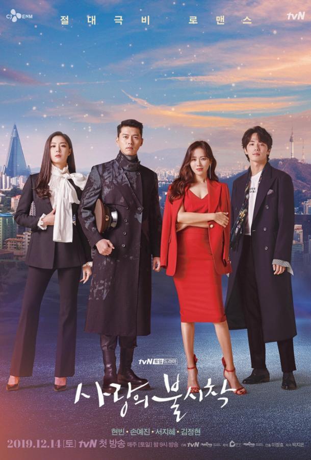 Любовное приземление 2019 смотреть онлайн 1 сезон все серии подряд в хорошем качестве