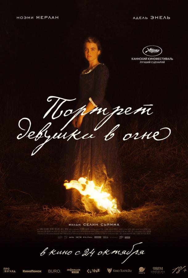 Портрет девушки в огне / Portrait de la jeune fille en feu (2019)