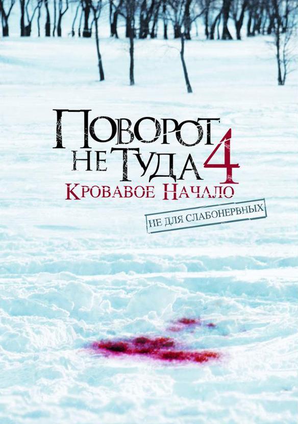 Поворот не туда 4: Кровавое начало (2011) смотреть онлайн