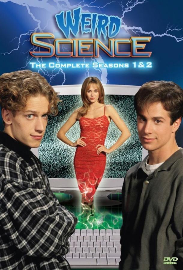 Чудеса науки / Weird Science (1994)