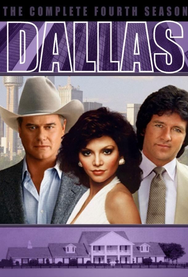 Даллас / Dallas (1978)