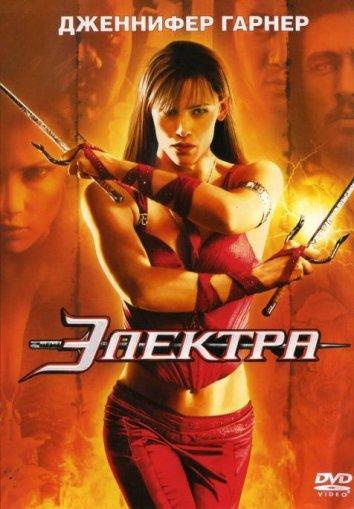 Электра / Elektra (2005)
