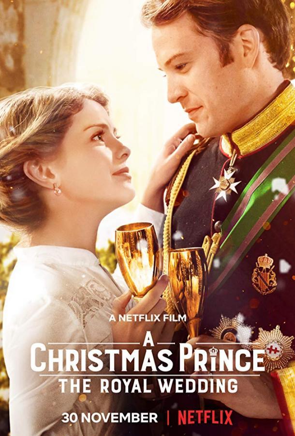 Принц на Рождество: Королевская свадьба / A Christmas Prince: The Royal Wedding (2018)