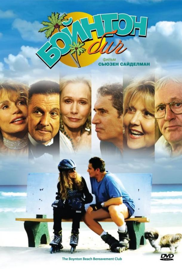 Бойнтон Бич / The Boynton Beach Bereavement Club (2005)