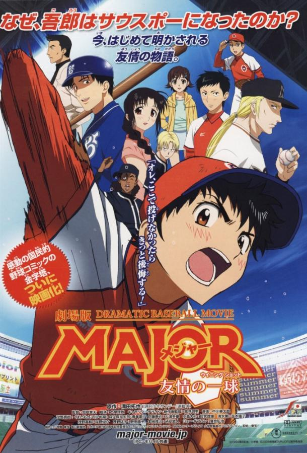 Мэйджор: Мяч дружбы / Gekijoban Meja: Yujo no uiningu shotto (2008)