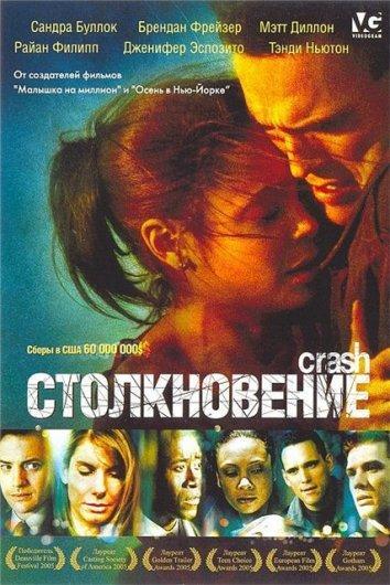 Столкновение (2004) смотреть онлайн