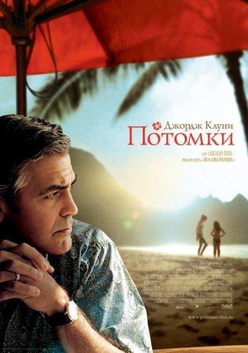 Потомки / The Descendants (2011)