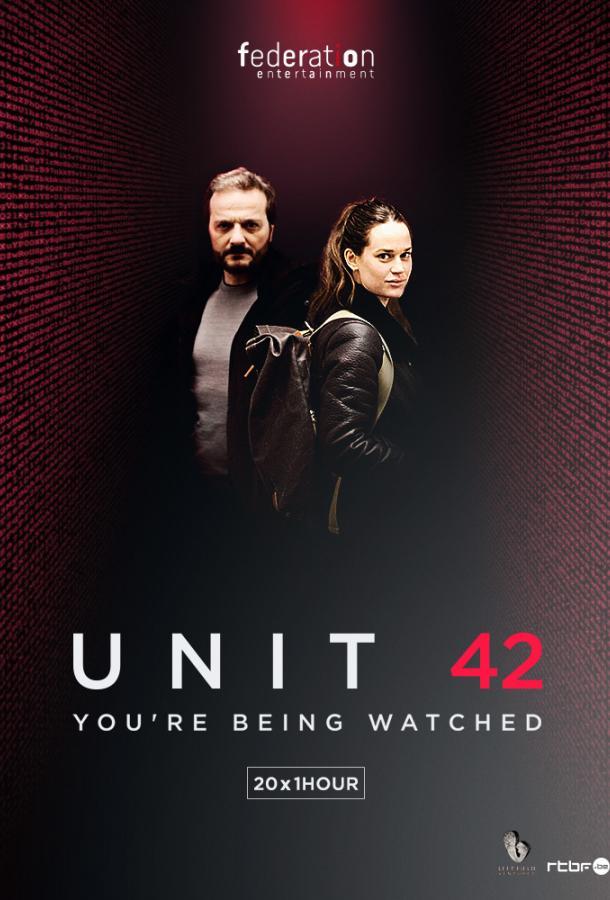 Отдел 42 (2017)