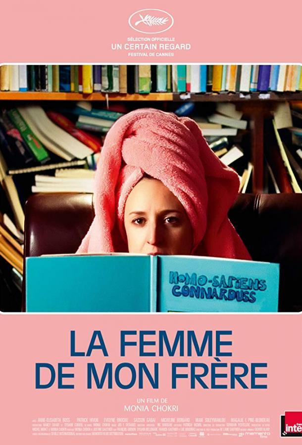 Девушка моего брата / La femme de mon frère (2019)