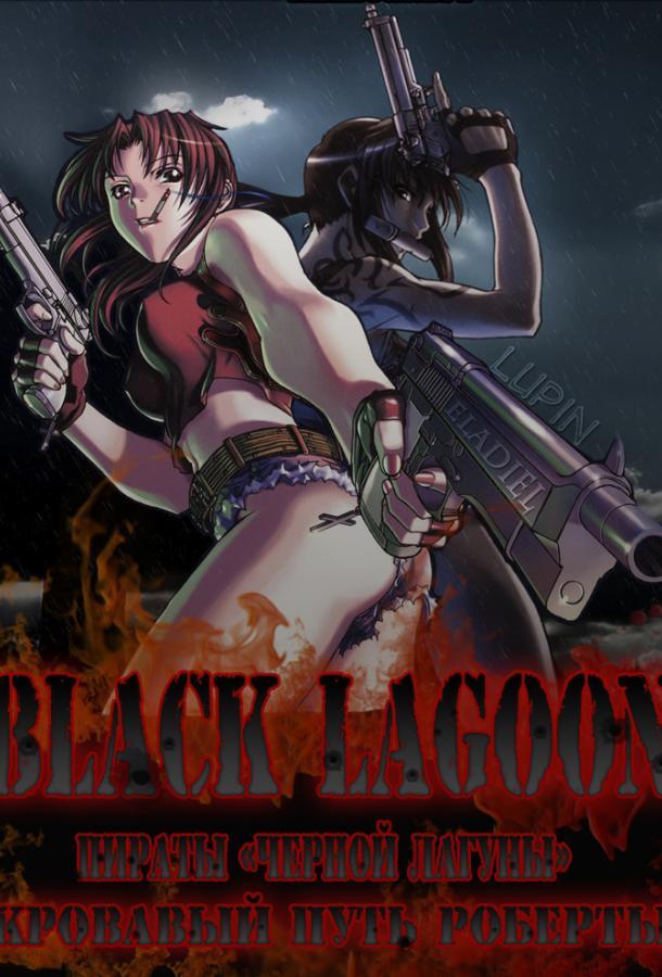 Пираты «Чёрной лагуны»: Кровавая тропа Роберты