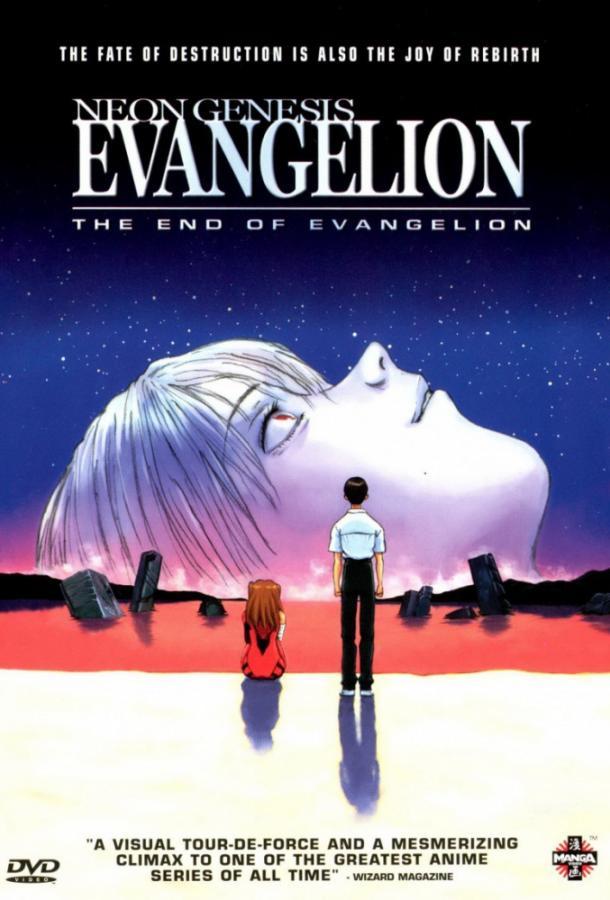 Сериал Конец Евангелиона (1997) смотреть онлайн 1 сезон