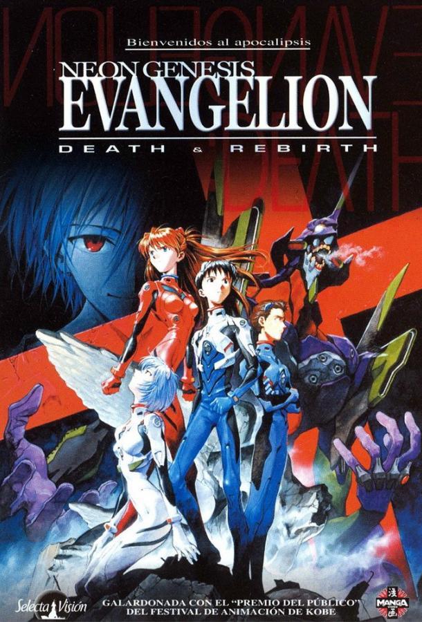 Евангелион: Смерть и перерождение / Shinseiki Evangelion Gekijoban: Shi to Shinsei (1997)