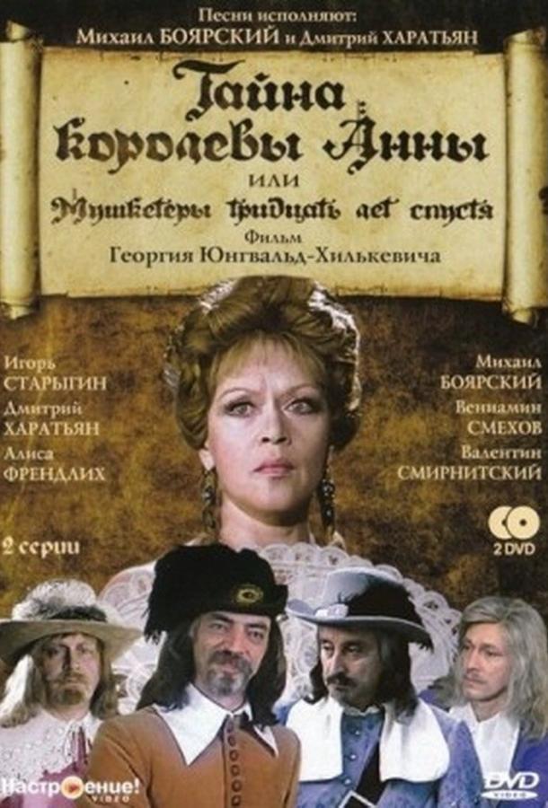Тайна королевы Анны, или Мушкетеры 30 лет спустя (1994)