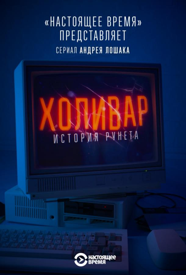 Холивар. История рунета (2019)