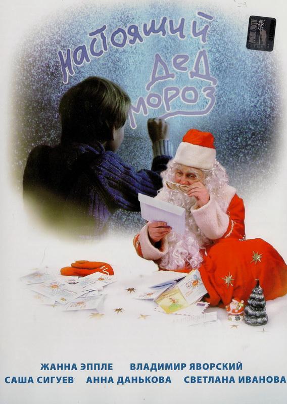 Настоящий Дед Мороз (2006)